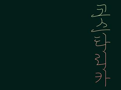 Costa Rica 타이포그라피 korean graphic lettering