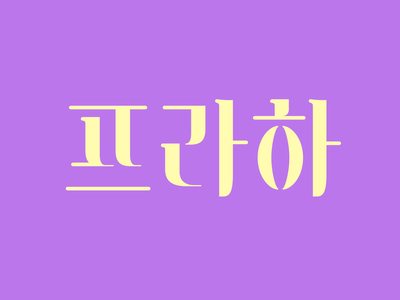 Lettering Prague logo vector typography font type design 한글레터링 한글디자인 타이포그라피 korean letter graphic lettering