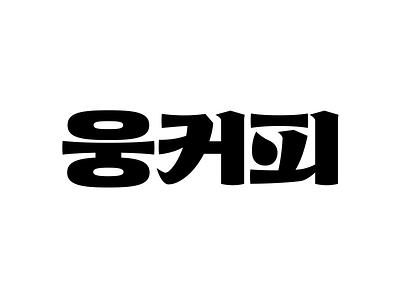 WoongCoffee logo type typography design vector type design font logo 한글디자인 타이포그라피 korean graphic lettering