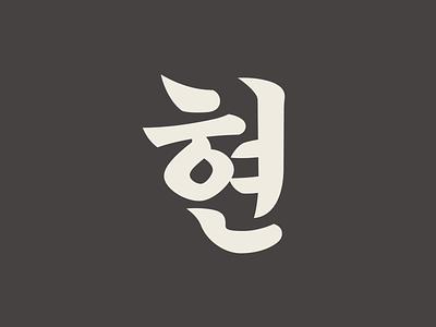 Korean Brush lettering type design design font logo 한글레터링 korean 한글디자인 type graphic lettering