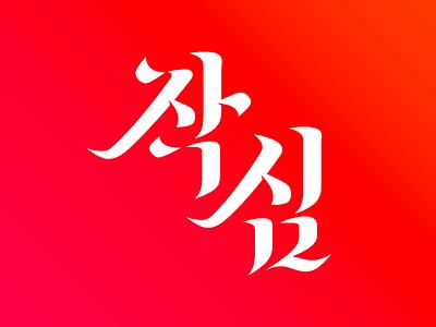 작심 letter branding 타이포그라피 illustration typography design type design logo 한글레터링 korean 한글디자인 type graphic lettering