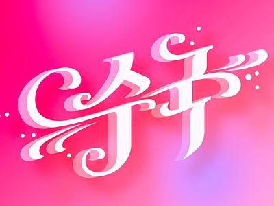 수국 letter illustration 한글레터링 type design 타이포그라피 한글디자인 korean graphic lettering