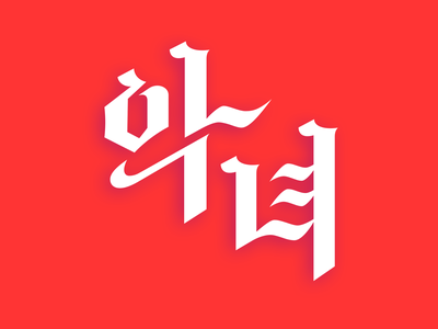 악녀 레터링 letter type design font logo type design 한글레터링 타이포그라피 한글디자인 korean graphic lettering