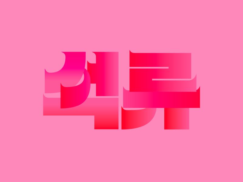 석류 branding 타이포그래피 한글 hangul logo type design calligraphy illust 레터링 typography design font 한글레터링 한글디자인 type letter korean graphic lettering