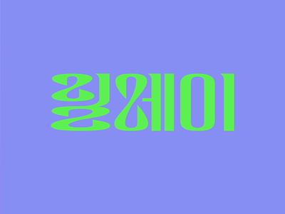 Korean Lettering Relay 레터링 letter type logo type design 한글레터링 타이포그라피 한글디자인 korean graphic lettering