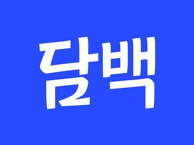 Korean lettering typography type design 타이포그라피 한글디자인 korean logo type graphic 한글레터링 lettering
