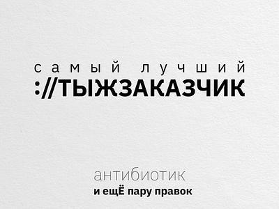 antibiotik creative identity brand logo vector design branding