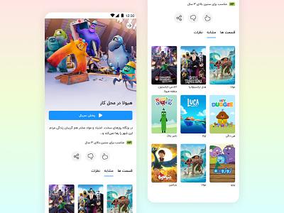 Namava's Android App - Kids Mode user experience uiux ux product design user interface design uidesign ui