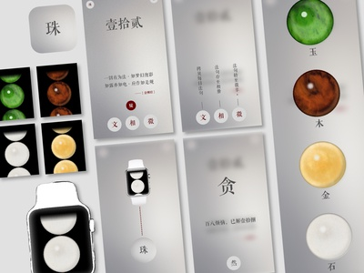UI Design - iBeads app