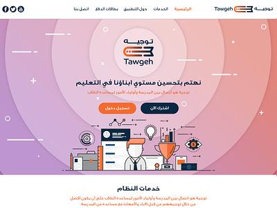 Tawgeh UI/UX ux ui karimstudio parents students school system design ui design theme cms development cms