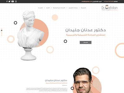 Drgelidan   UI/UX Design beauty dr design art responsive ux challenge web deisgn web ui  ux design ux  ui ui