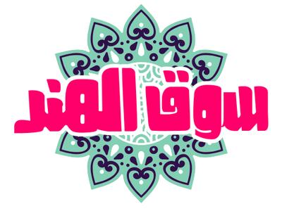 SouqElhind | logo Design