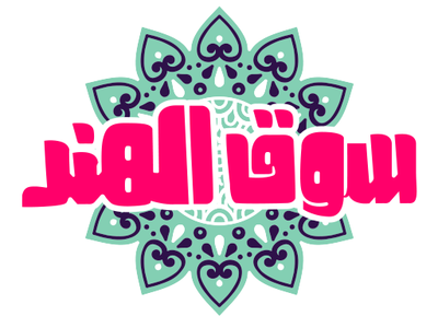 SouqElhind   logo Design egyptian indian illustrator indian culture indian elhind souq souqelhind logo design design logo