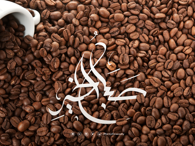 Good morning in Arabic calligraphy coffee beans good morning good type coffe mardy graphic zaawely mardy typography social design photoshop hiring graphic illustrator