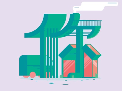 """Chinese Character """"Ni"""" illustrator vector architecture visualization colourful drawing ui typography logo architecture inspiration design concept chinese character language chinese illustration"""