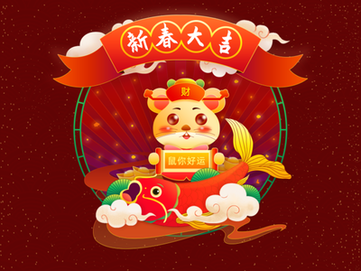 Good luck in Chinese New Year illustration