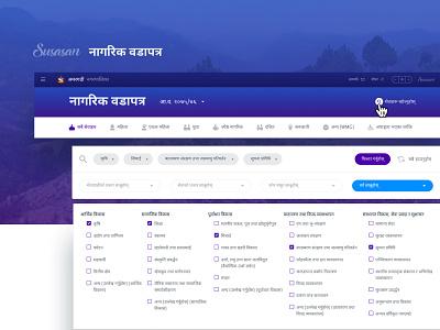 Advanced Filters (Susasan E - Citizen Charter) good user experience simplifying nepal devanagari web design ui ux problem solving citizen charter government website nepali advanced filters fiters