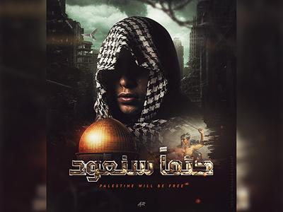 Palestine || حتماً سنعود social media advertisement illustration social media grahpic creative social media branding creative design advertising artwork design