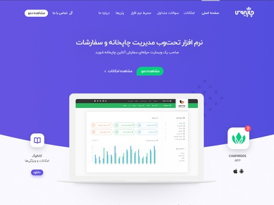 Chapiroos – Redesigning Homepage hero header icon interfacedesign uidesign landingpage ux ui