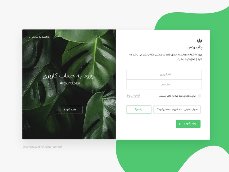 Newlogin dribbble