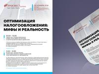 ПРАВОВЕСТ Аудит workshop announce