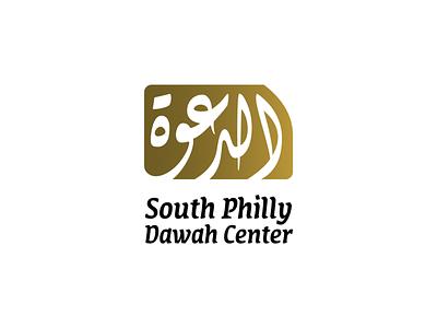 South Philly Dawah Center Logo islamic art islamic calligraphy islamic islam dribbble arabic arab vector brandidentity identity branding logo icon design brand
