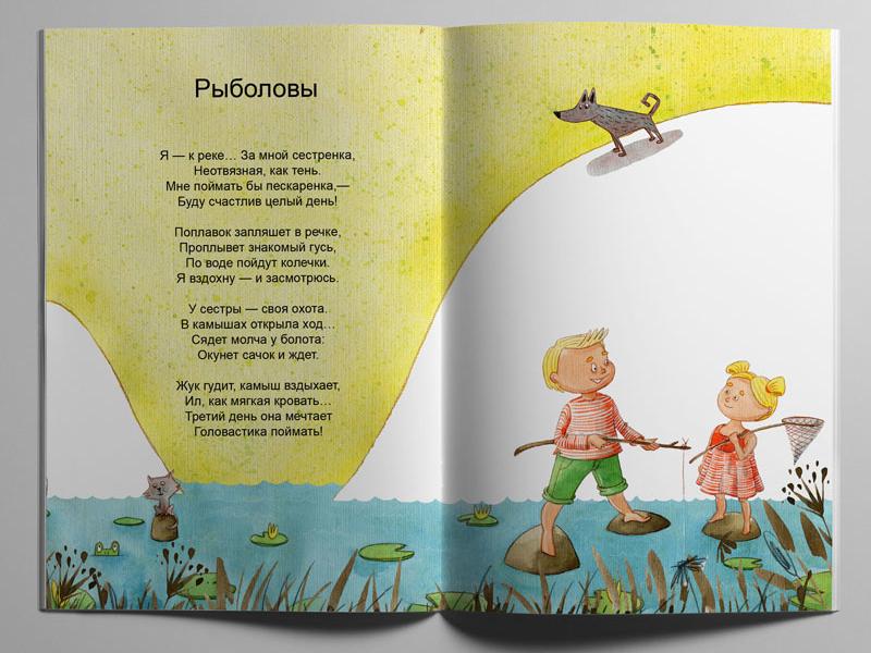 Picture book illustration watercolor illustration boy and girl pound fishmen kid lit artist illustrated book kid illustration kid lit picture book