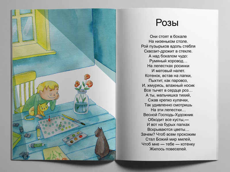 Picture book illustration poem illustration children illustration illustrated book colored pencils boy and cat roses poem childrens book kid lit watercolor illustration children illustrator picture book