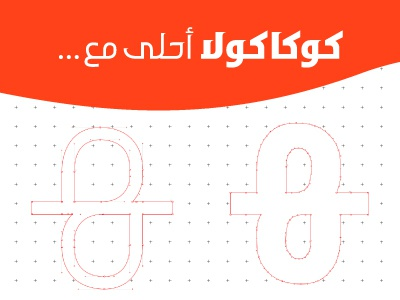 Share a Coke Arabic Typeface - خط كوكاكولا أحلى مع by Gaber on Dribbble