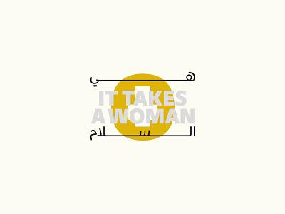 It Takes A Woman - هي السلام woman un syria woman power sans serif