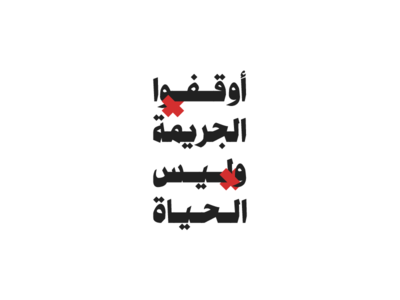 Day Against the Death Penalty arabic lettering logo penalty death