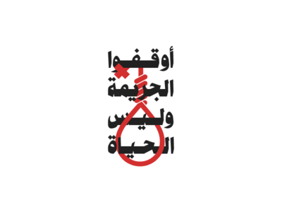 Day Against the Death Penalty death penalty logo lettering arabic