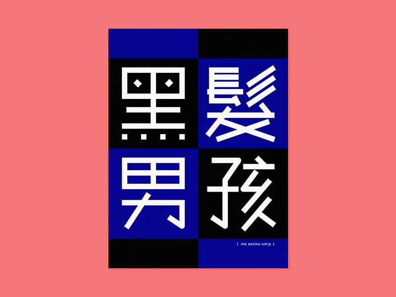 Black-Haired Boy typography poster grid design chinese blue black