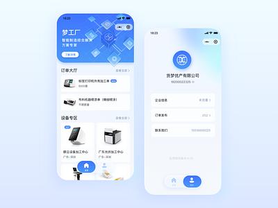 新项目首页视觉 logo ui clean app