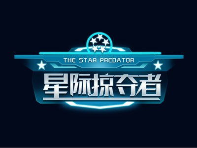 Game logo 小游戏 设计 品牌化 ui game logo 游戏