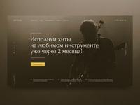 music school - landing page