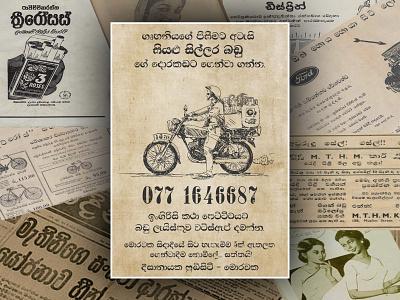 Old Sinhala Newspaper Advertisement Design graphic design flyer design