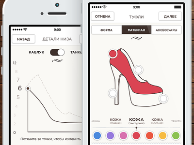 GG app ui iphone shoes color size customization individual graph