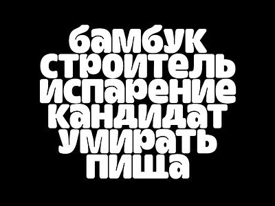Inktrap Experiment – Cyrillic type design sans serif typeface type font fat bold