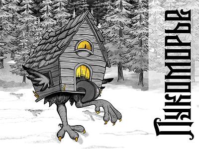 Lukomorye graphic flat digital design cgart art illustration