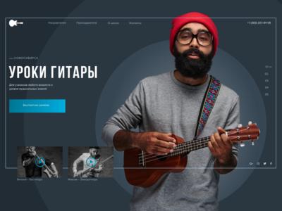 Landing Page for Music School guitar concept app fashion music onepage landing top 2018 project school shop online shop online web landing page ux ui design ecommercec