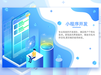 banner-小程序开发
