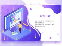 banner-网站开发