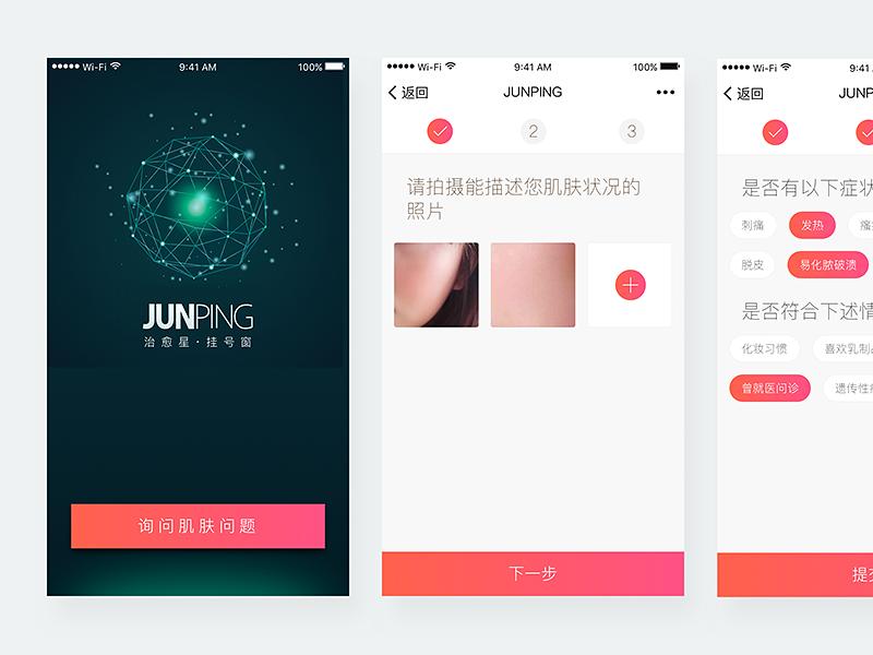 Junping skin tester app ui