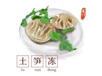 Xiamen snacks4