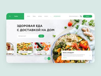 Healthy food delivery website landing page webdesign food web ux ui