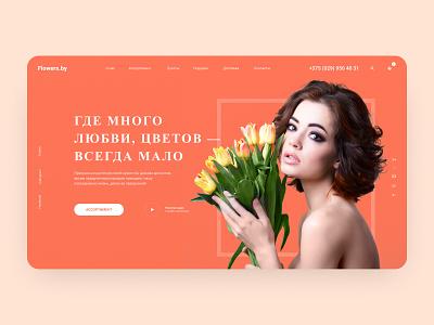 Flower delivery web design flowers branding landing page ux design web ui