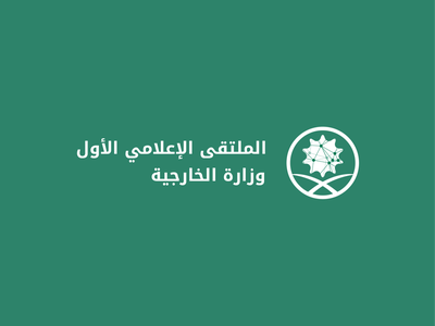 Ministry of Foreign identity logo
