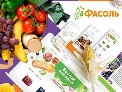 Myfasol violet green food orange website prototype animation ux ui online store media5