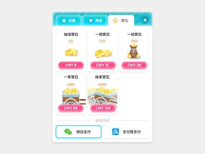 遊戲 UI 測驗作品 game app icon ux ui design taiwan illustration